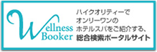 Wellness booker